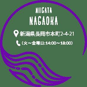新潟長岡校